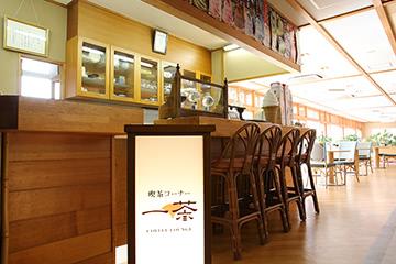 喫茶コーナー 「一茶」