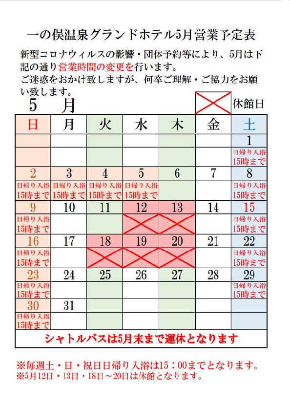 5月の日帰り入浴営業予定のカレンダーです。